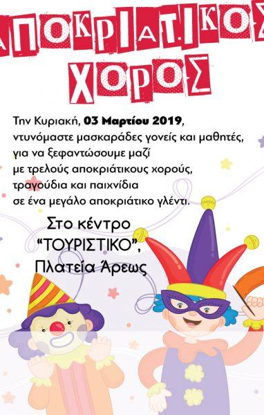 apokries_2019